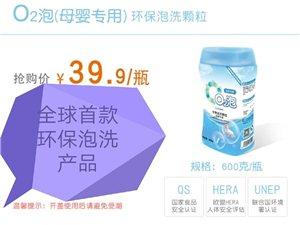 O2泡衣物泡洗顆粒,全球首款環保泡洗產品