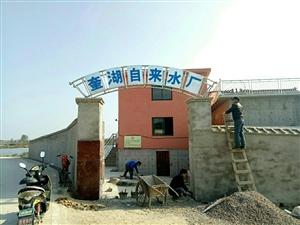 南陵县奎湖自来水厂一半产权出售,自己取水...