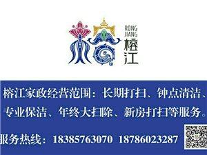 榕江县城内 打扫卫生 包月 一次大扫除