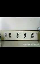 名家字画,长2.8米,高0.8米,因搬家忍痛割爱转让。