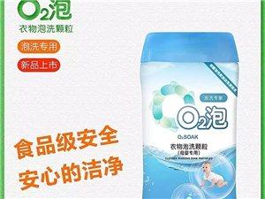 活性氧家庭洗滌用品