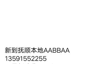 出售抚顺本地AABBCC号码