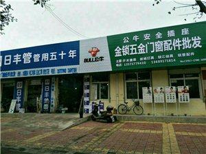 金锁五金建材商贸有限公司