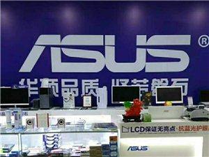 山阳华硕电脑专卖店