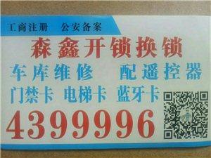 森鑫开换锁04354399996