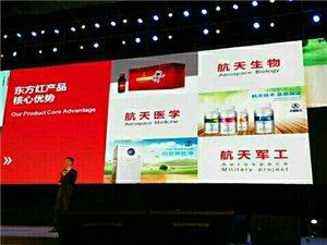 全国招商,加盟中国航天军转民大健康项目!