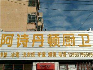 嘉峪关阿诗丹顿厨卫电器精修中心