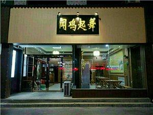 《聞雞起舞》火鍋店