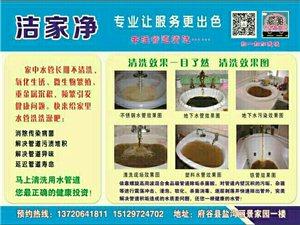 清洁自来水管,为家人健康着想