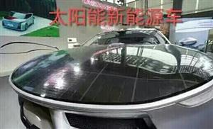 太阳能新能源车