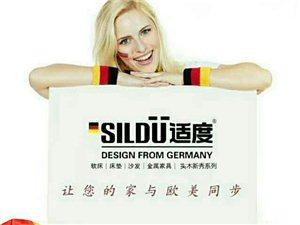 适度家居-德国品质-让您的家与欧美同步