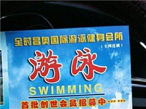 齐河有游泳池了,你还在等什么?