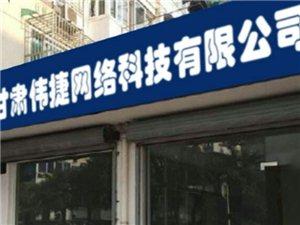 甘肅偉捷網絡科技有限公司