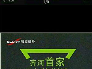 齐河县首家24小时智能健身房