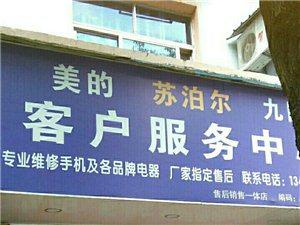 美的苏泊尔九阳厂家专业售后服务中心