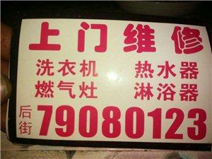 黔江区两城上门维修热水器,燃气灶,油烟机,。