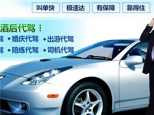 秀山高级代驾老司机13896838009