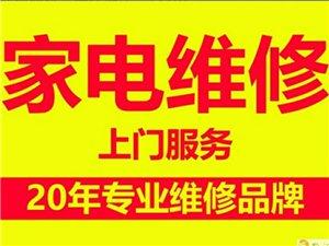 黔江区两城上门家电安装维修,家政卫生清洁