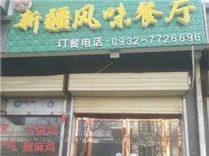 新疆风味餐厅