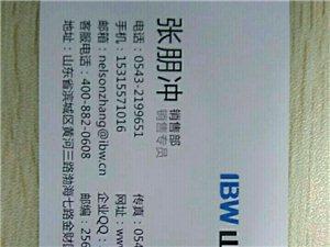 濱州百度分公司,服務各項互聯網事宜