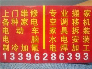 邹平上门维修/空调/冰箱/洗衣机