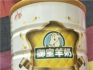 御宝羊奶粉1段,原价358一桶,现价60...