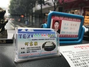 南丹县出租车转让