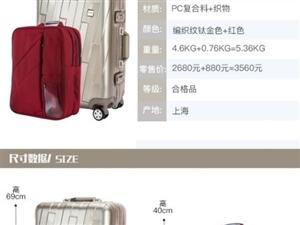 皇冠拉杆行李箱组合,全新,未拆箱,可自提,验货,有意者,联系~~