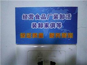 萊陽長城裝卸隊經營食品廠裝卸活裝卸家具城