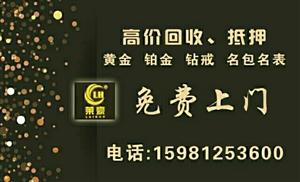 高价回收黄金铂金钻戒名包名表