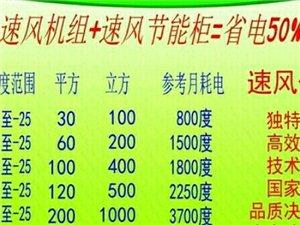 青島制冷工程商【冷庫安裝】【省電50%】