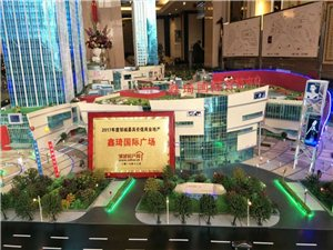 鑫琦国际广场独立大产权现房商铺
