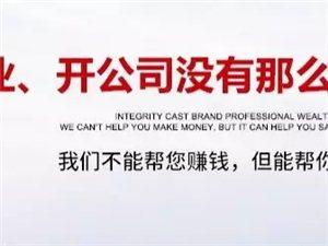 零元注冊公司不是夢