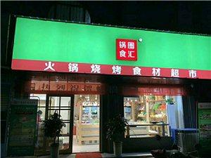 鍋圈食匯寶豐店即元旦開業了