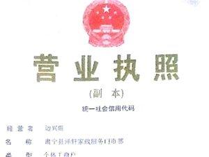 泽轩家政服务有限公司