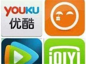 各种视频会员低价出售需要联系QQ482854435。5.5¥1月