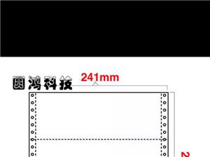 打印发货单,带复印的,两大摞。一摞二等分,一摞三等分。