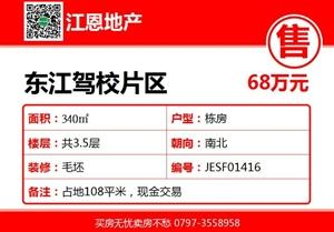 东江驾校片区毛坯栋房68万出售