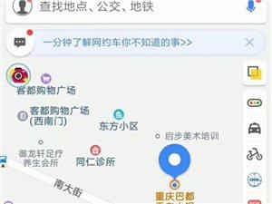 南新街东延  重庆巴都香7楼有房出租