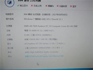 今年刚刚买的电脑主机。机器内部九成新。配置都没毛病。可以试机。因为本人准备出门没有时间玩。所以出售。...