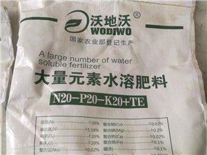 青岛沃地肥业总经销