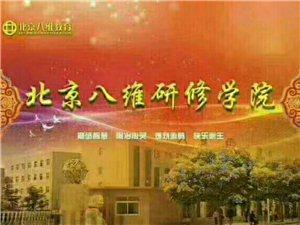 北京八维学院
