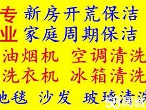 漯河家政公司;專業清洗油煙機,空調