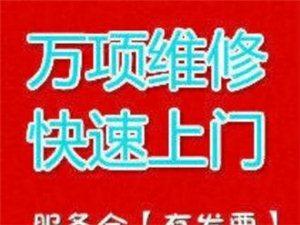 漯河快速专业维修水电,洁具,门窗,打孔等【服务全