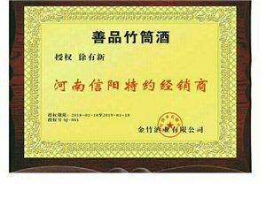 福建土特产竹筒酒