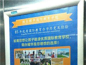 烟台 招远 电梯 框架 广告 社区 媒体