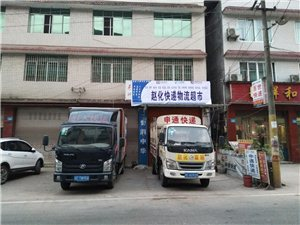 加入赵化申通分公司