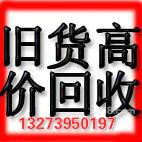漯河高價回收空調,冰箱,家電,家具,電車等等 漯河專業高價回收二手家具,家電,電車,空調,洗衣機,床...