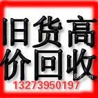 漯河旧货高价回收公司。高价回收家电,家具,电车等等 漯河专业高价回收二手家具,家电,电车,空调,洗衣...