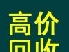 漯河市高价回收电动车,家电,空调,等